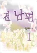 전남편 (♥ 치유 시리즈 1) 1/2