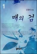 매의 검 1/2