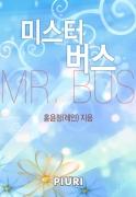 미스터 버스(MR.BUS)