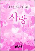 사랑 (♥ '어게인' 시리즈 4)