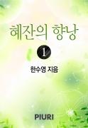 혜잔의 향낭 1/2