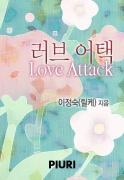 러브 어택 (love attack)
