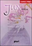 준(JUN)