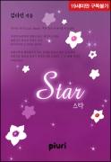 스타(Star)