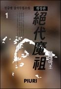 절대마조 (絶代魔祖) (개정판) 1/2