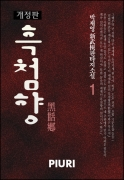 흑첨향 (黑甛鄕) (개정판) 1/7