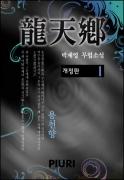 용천향 (龍天鄕) (개정판) 1/4