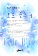 코드 블루 (Code Blue) 1/2