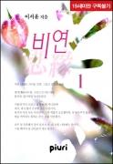비연(悲緣) (종이책 버전) 1/2