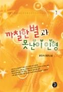 까칠한 별과 못난이 인형 1/2