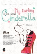 My Darling Cinderella