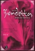 Biondetta, 추억에 관한 치명적 진실