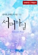서머타임 (Summer Time)