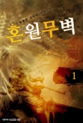 혼원무벽 1/6