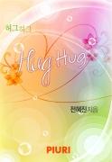 허그 허그 (Hug Hug)