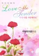 러브 미 텐더 (Love Me Tender, 부제 : 나를 사랑해줘요)