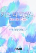 키스 더 피아노(Kiss the Piano)