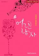 어린 남자(♥ Just 시리즈 2)