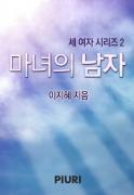 마녀의 남자(♥ 세 여자 시리즈 2)