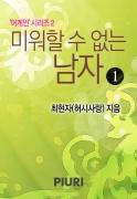 미워할 수 없는 남자 1/2(♥ '어게인' 시리즈 2)