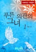 푸른 의관의 그녀 1/2