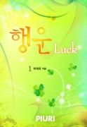 행운(Luck) 1/5