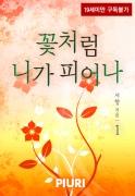 꽃처럼 니가 피어나 1/2
