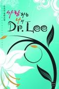 사랑하는 나의 Dr. Lee