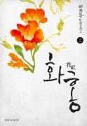 화홍(花紅) 上권