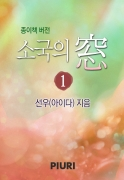 소국의 窓 (종이책버전) 1/2