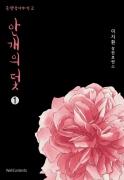 안개의 덫 (♥ 운향각이야기 2) 1/2