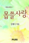 몹쓸 사랑 (♥ 치유 시리즈 2)