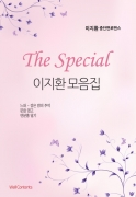 The Special - 이지환 모음집