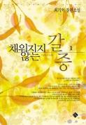 채워지지 않는 갈증 1/2