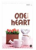 one heart - 두 사람