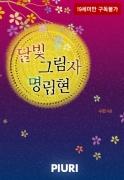 달빛그림자 명림현