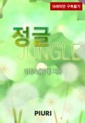 정글(Jungle)