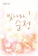 빛나라, 순정 1/2