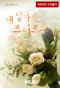 내 남자의 프러포즈 - 인동초 1/2