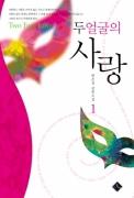 두 얼굴의 사랑 1/2