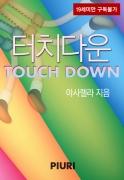 터치 다운(Touch Down)