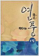 연풍(緣風) 1/2
