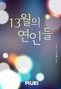 13월의 연인들 1/2