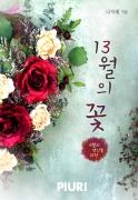 13월의 꽃(13월의 연인들 외전)