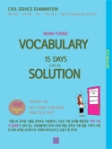 [체험판]BRAIN POWER VOCABULARY 15 DAYS SOLUTION