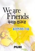 우리는 친구다!