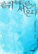 팥쥐에게도 서른이 온다 1/2