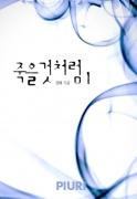 죽을 것처럼 1/2