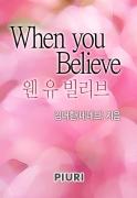 웬 유 빌리브(when you believe)