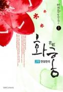 화홍 2부 연정만리 上권